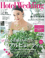 (UP) Hotel Wedding 2018 NO37 表紙